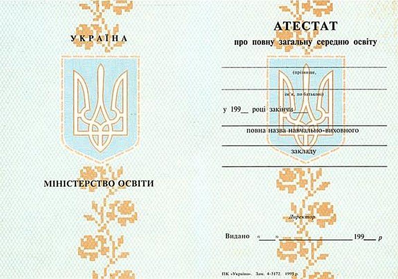 Купить диплом о среднем специальном образовании иркутск