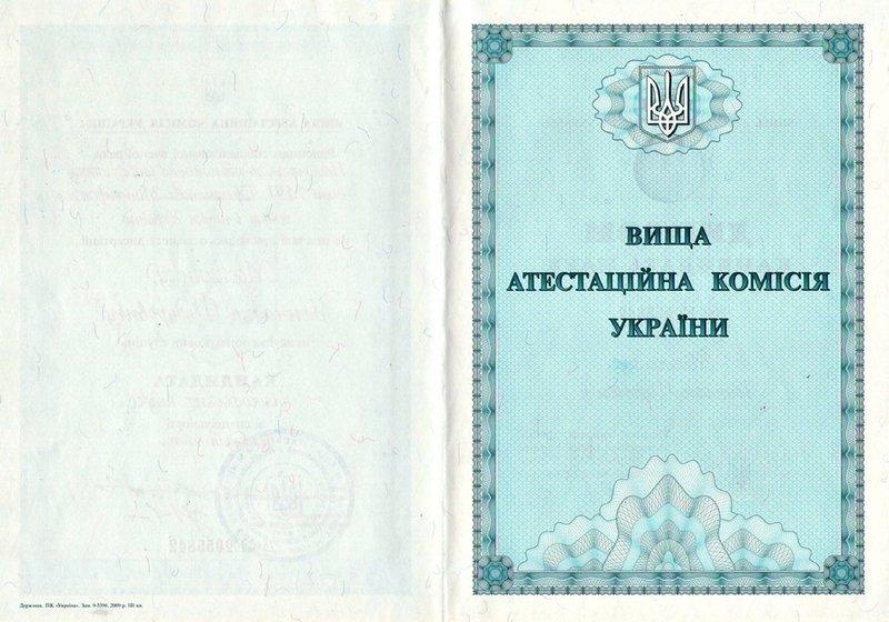 Купить диплом доктора наук Киев Украина Продажа дипломов Диплом доктора наук 2000 2017 год