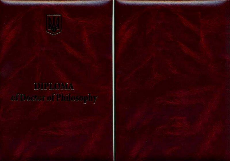 Купить диплом кандидата наук с занесением в реестр Диплом  doctor of philosophy ph d