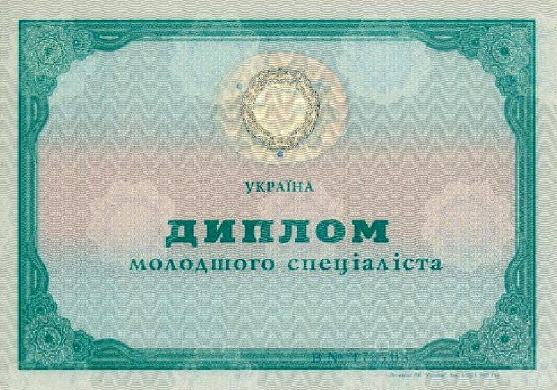 Проверить подлинность диплома о среднем профессиональном образовании Москва Проверить подлинность диплома о среднем профессиональном образовании