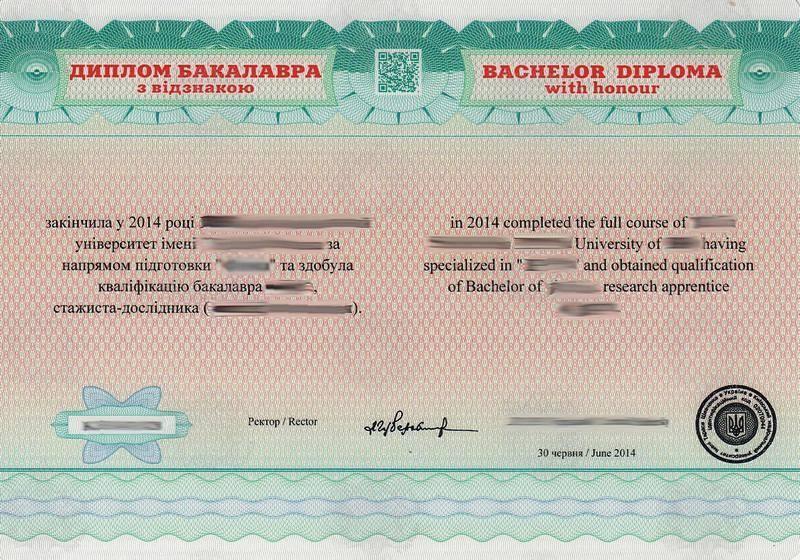 Цены и образцы Красный Диплом бакалавра 1999 2017 год с приложением
