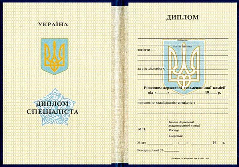 Купить диплом специалиста украинского Вуза старый диплом специалиста